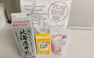 【春よ恋】北海道産の材料で作ったこだわり食パンの作り方01