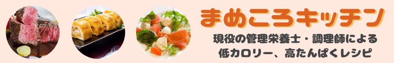 まめころキッチン | 現役の管理栄養士・調理師による高たんぱく、低カロリーレシピ